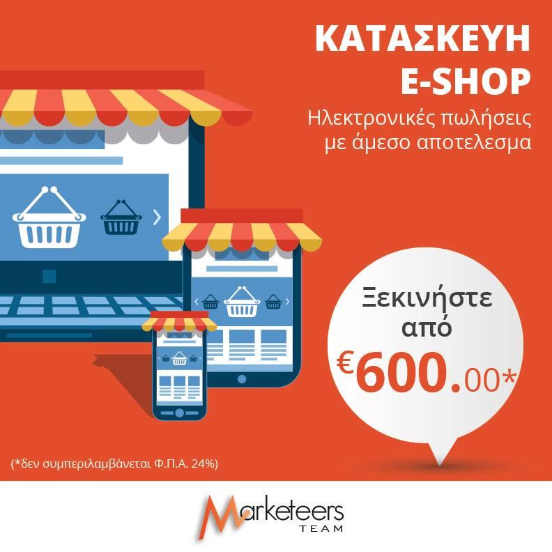 eshop-marketeersteam.gr