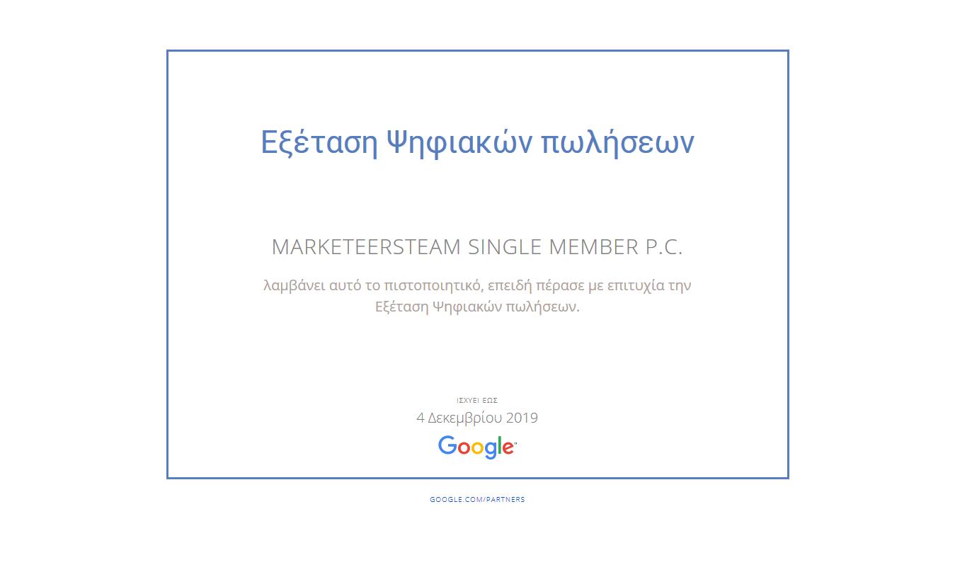 Screenshot-2018-1-7 Google Partners - Certification(2)